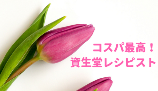 【コスパ最高】資生堂 レシピストはアラサー化粧水ジプシーの救世主