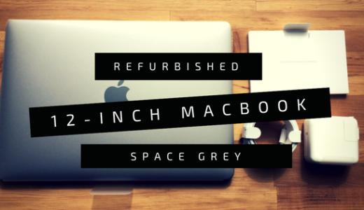 【整備済製品】12インチ MacBook (2017)を23,000円オフで購入!