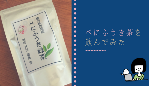 つらい花粉症シーズンを乗り切ろう!べにふうき茶を1ヶ月間飲んでみた
