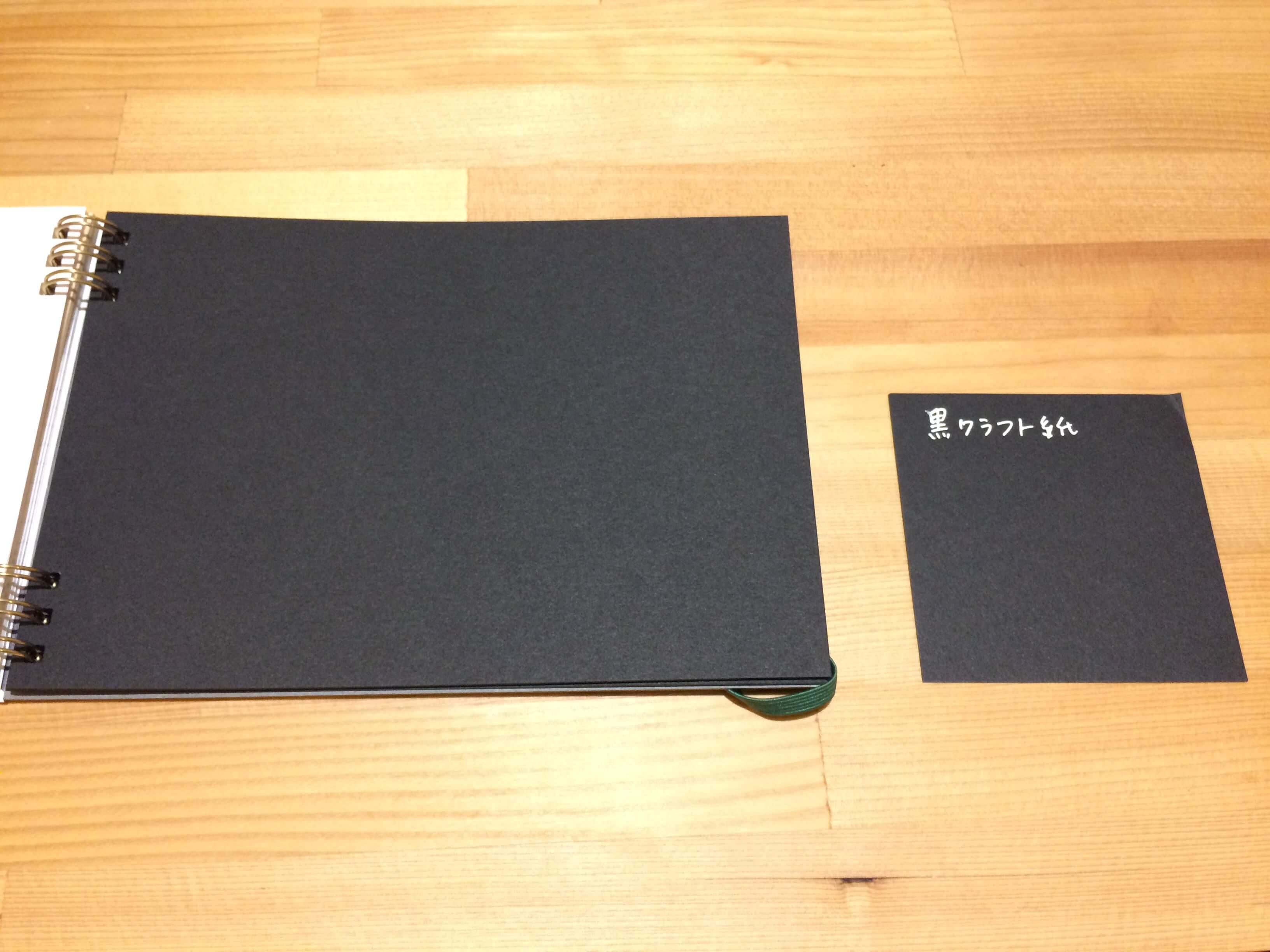 黒クラフト紙