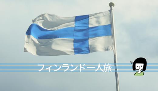 女子が海外一人旅に行くならフィンランドをおすすめする3つの理由