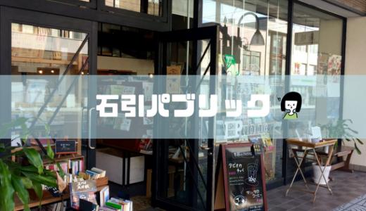 【金沢】石引パブリックは運命の1冊に本に出会えるブックカフェ