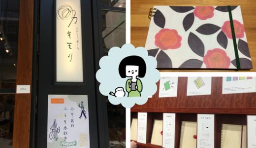 カキモリ で世界に一冊のオリジナルノート体験レポート【東京・蔵前】