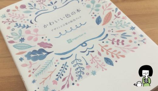 「かわいい色の本」のとおりに配色しておしゃれなブログを目指そう!