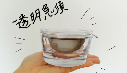 """煎茶堂東京 割れない「透明急須」は""""めんどくさくない""""新しい急須"""