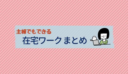 【完全保存版】目指せ月5万円!主婦でもできる在宅ワーク4選!