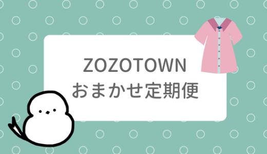 ZOZO おまかせ定期便が届いた レビュー・メリット・デメリット