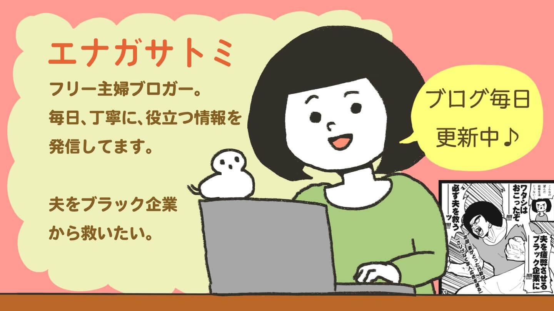 【必見】漫画化ブロガー ヤドカリコさんに漫画化してもらった話