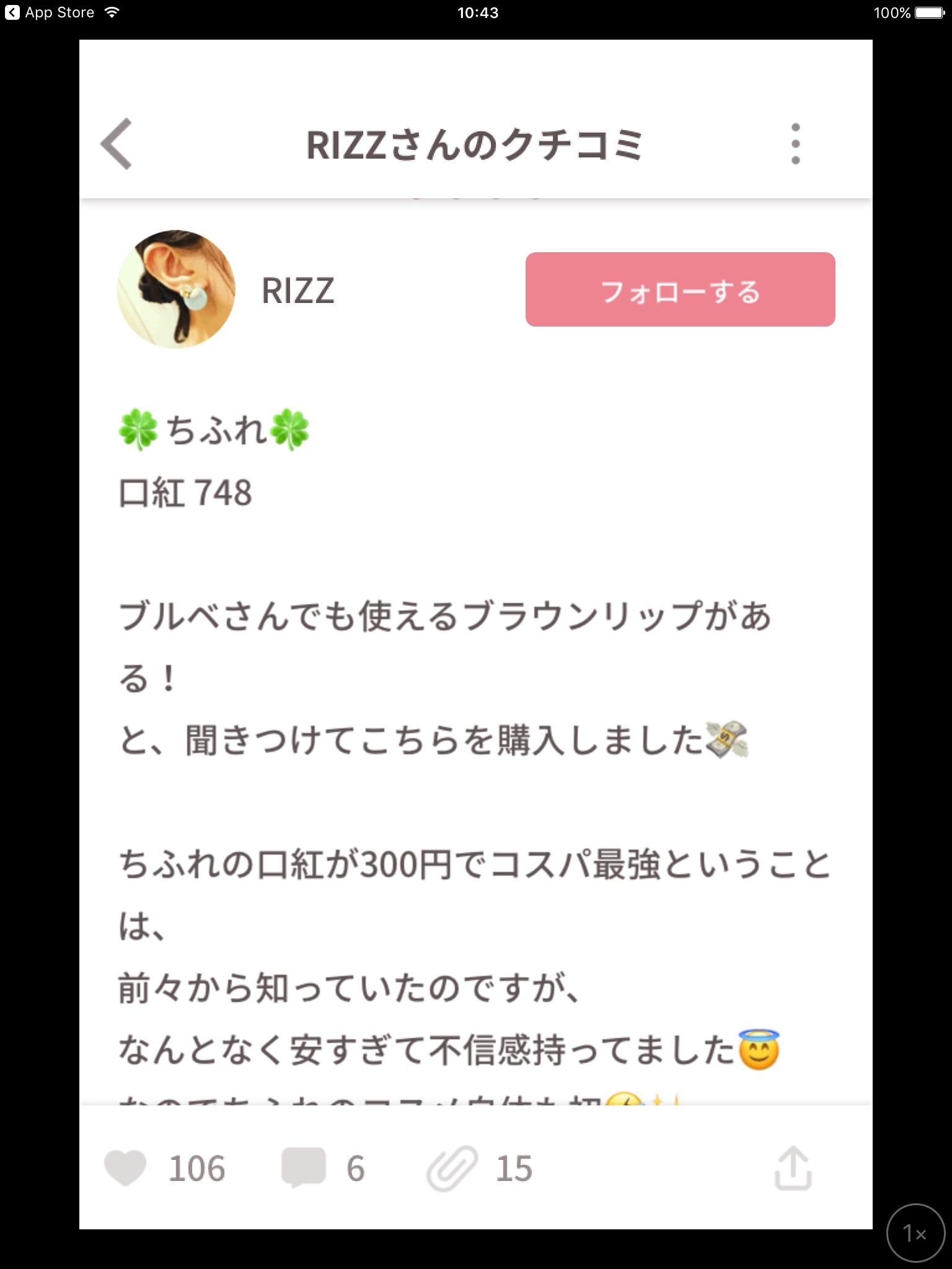 コスメ紹介