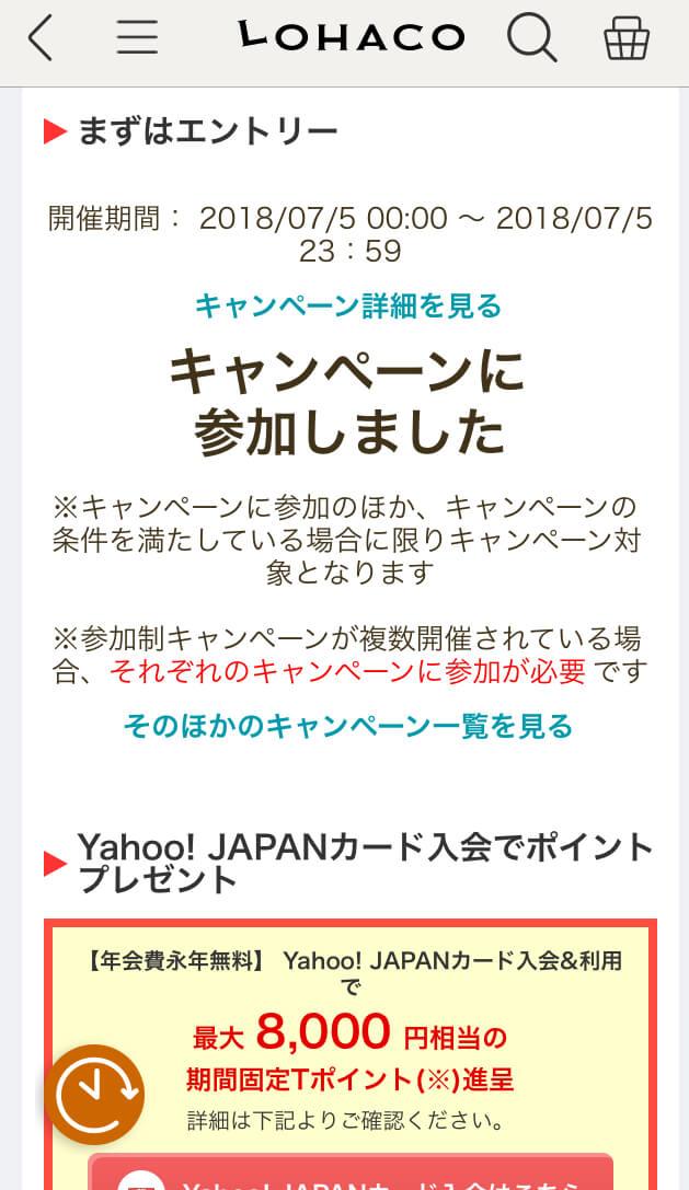 ロハコ公式サイト