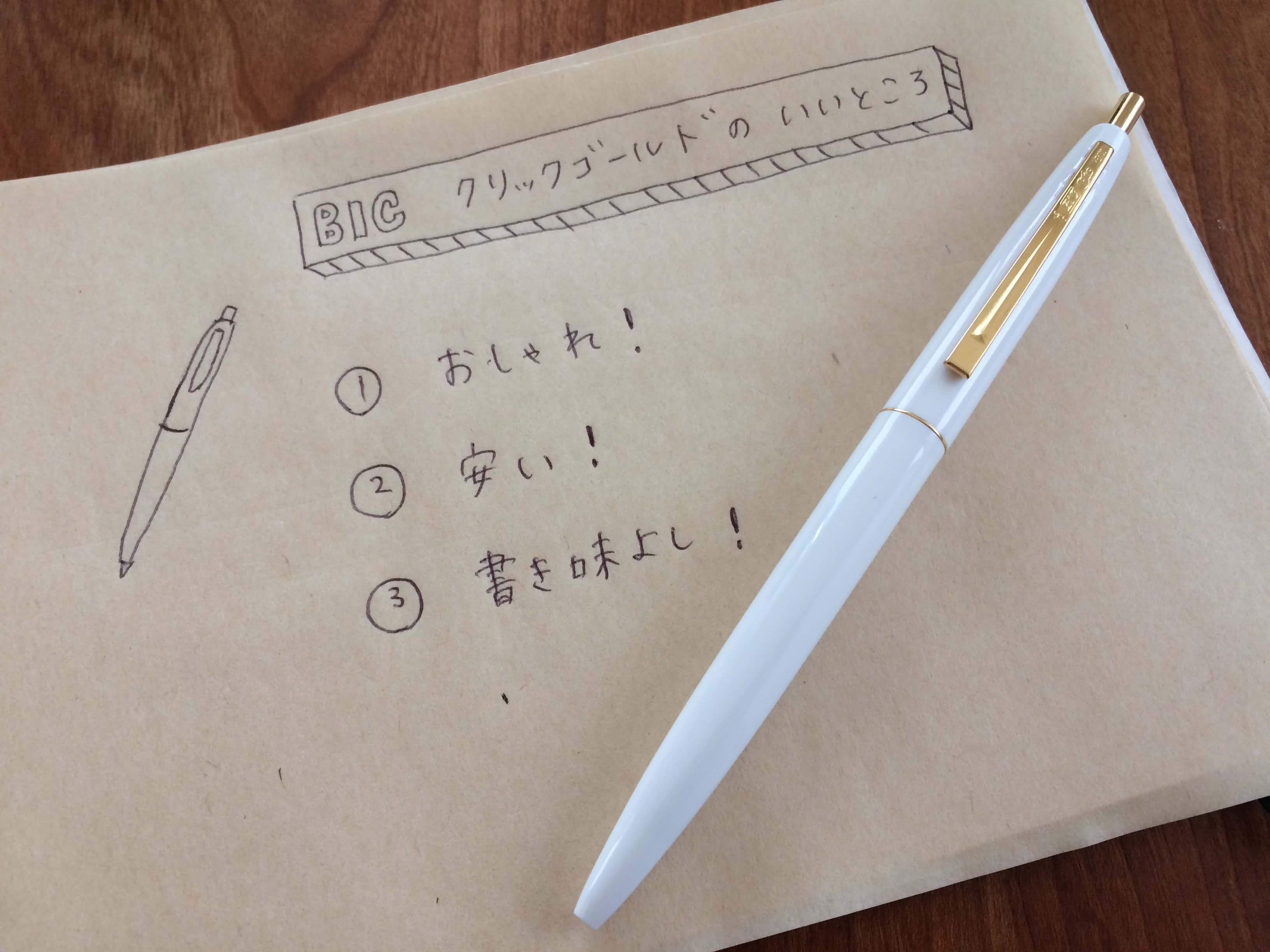 BIC4色ボールペン