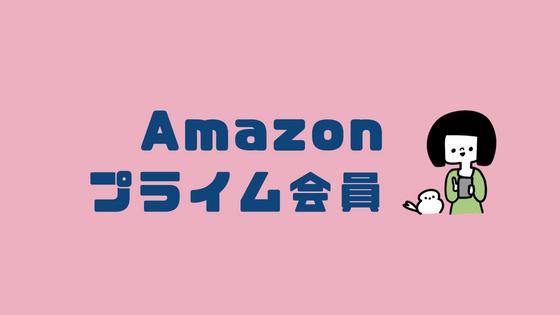 Amazonプライムを退会したわたしが再入会する本当の理由