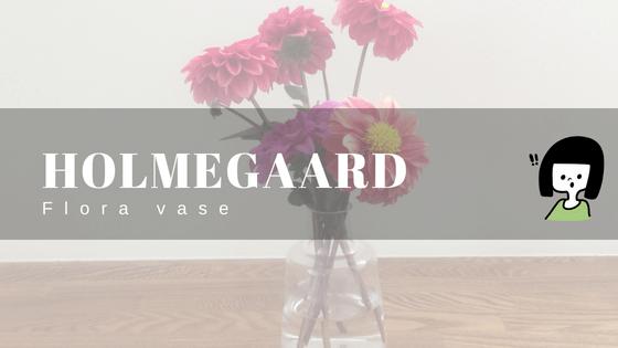【ホルムガード】 フローラ 12cmを使って花のある毎日を実現