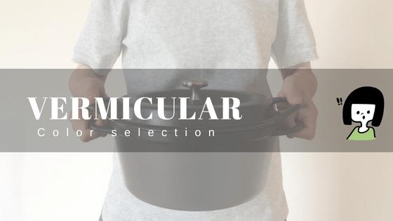 バーミキュラ 色の選び方 マットブラック SUMI 炭を選んだ理由