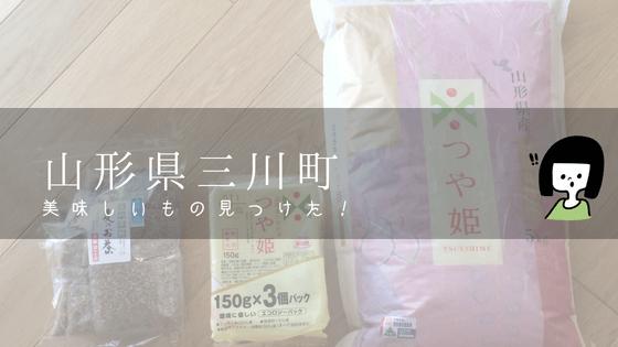山形県三川町の美味しいもの発見!金の麦茶と人気のお米 つや姫の紹介
