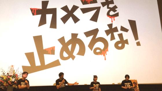 カメラを止めるな!in 愛知県豊橋市 真魚さん凱旋上映・舞台挨拶レポート