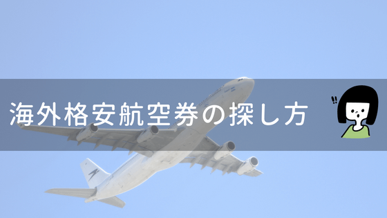 トラベルコの空席未確認の商品から一番安い格安航空券を見つける方法
