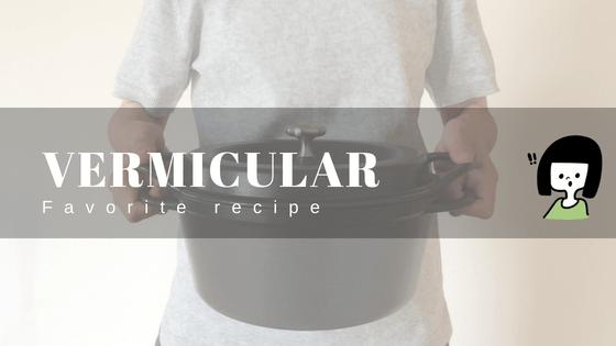 【バーミキュラ】料理苦手でもできた簡単オススメレシピベスト3