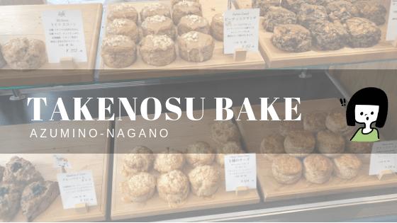 【TAKENOSU BAKE(タケノスベイク)】売り切れ必至!安曇野の焼き菓子屋さん