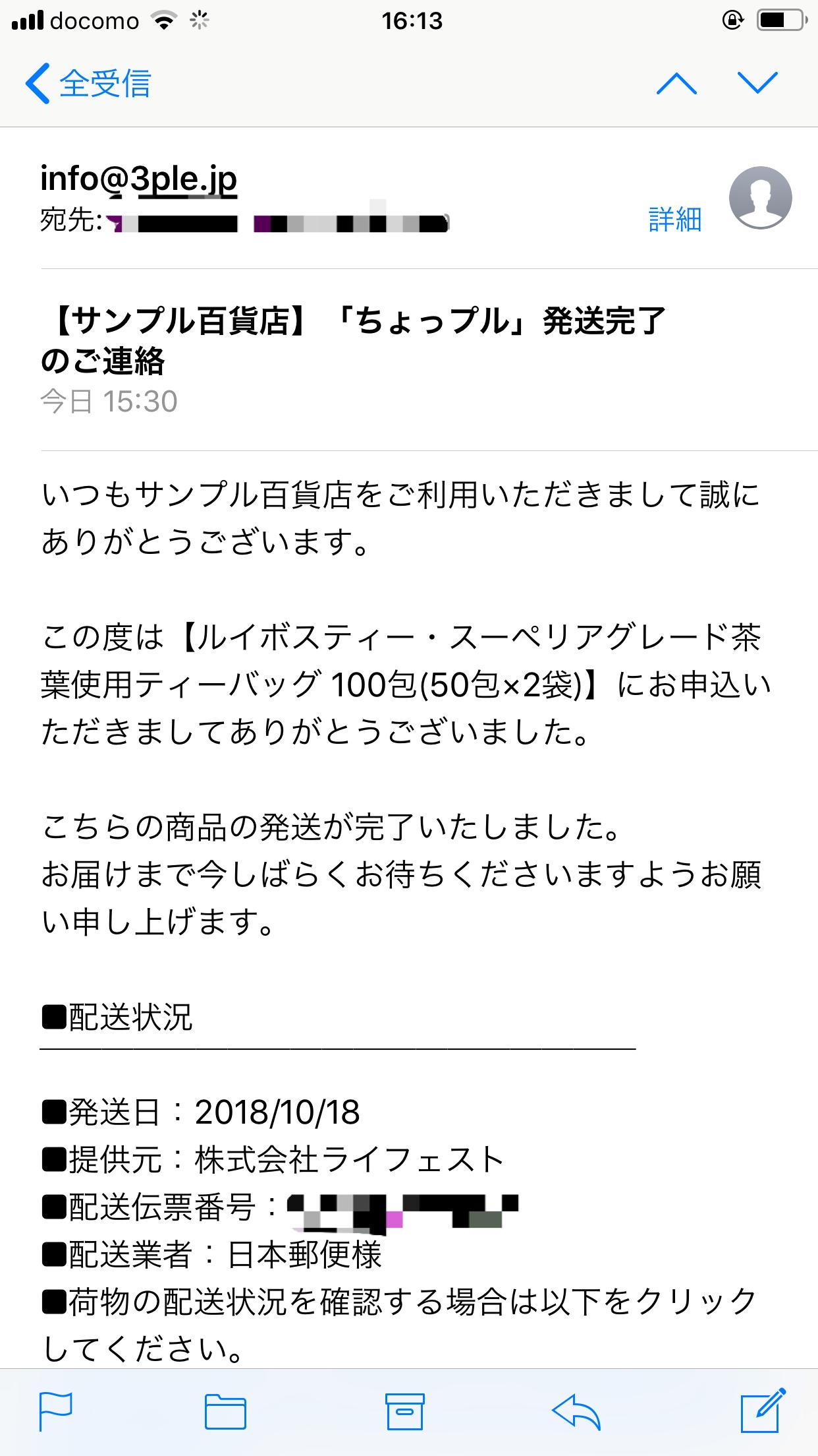 サンプル百貨店 発送連絡