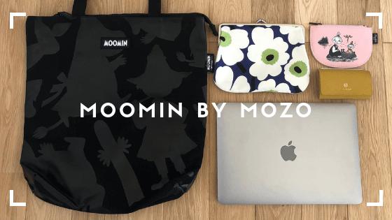 大人のためのムーミンコレクション MOOMIN by MOZO (ムーミン・バイ・モゾ)(PR)