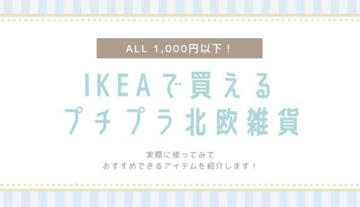 【ALL 1,000円以下】IKEAの毎日使えるプチプラおすすめアイテム 5選