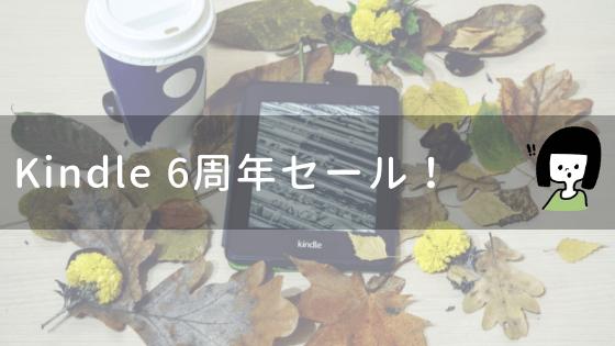 【3万冊以上が50%OFF〜】Kindle6周年記念キャンペーン開催中!