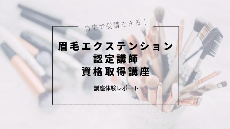 巷で話題の『日本パーツビューティーアカデミー 眉毛エクステンション 認定講師資格取得講座』を受けてみた