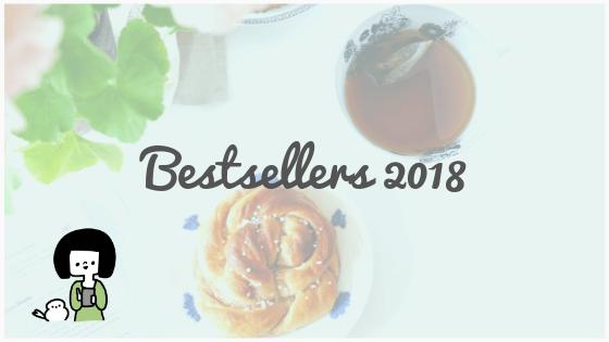 2018年 わたしのブログから売れた物ランキング ベスト10!