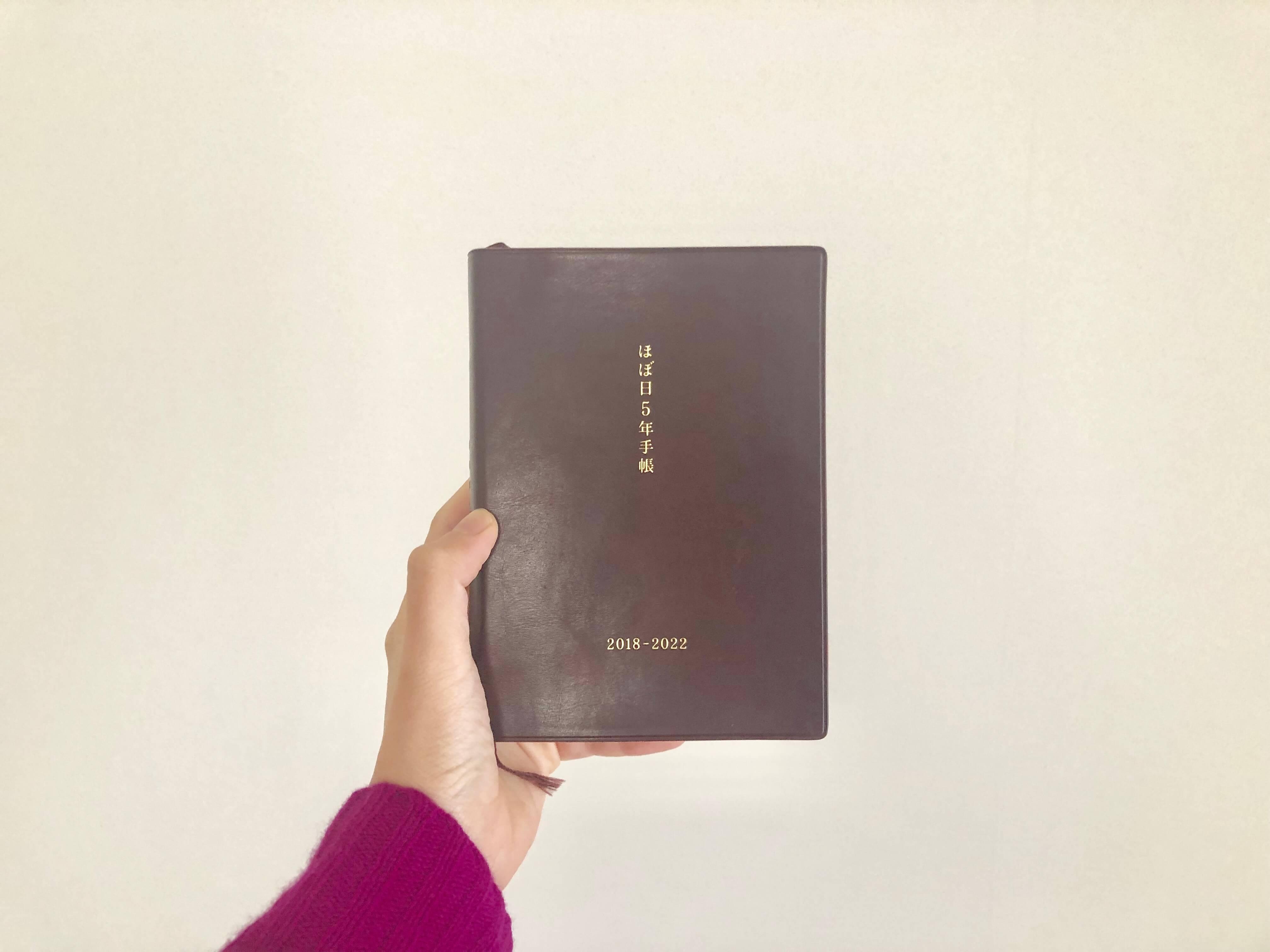 【ほぼ日5年手帳】2年目突入!1年目は30日分くらいしか書いてないからリベンジしてる
