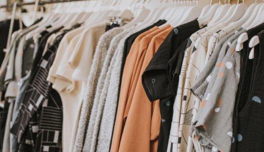 【宅配買取】今こそクローゼットをスッキリさせよう!洋服買取サイト3社のおすすめポイント