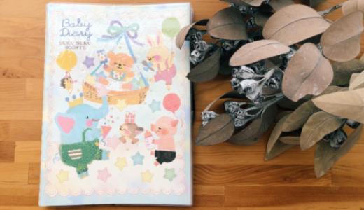 【出産準備】マタニティー期から使える!楽天で一番売れてる育児日記『アプチェカ Upcheeka ベビーダイアリー』