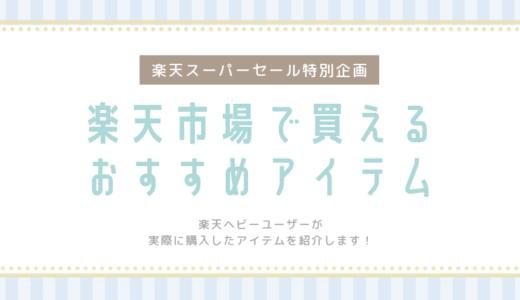 【楽天スーパーセール開催!】楽天市場で買ったおすすめアイテム 21点紹介します!