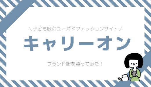 【キャリーオン】上質な子ども服が安く買える!ユーズドファッションサイトのレビュー