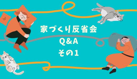 【その1】家づくり反省会 Q&A