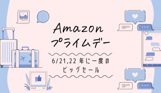 【参加しなきゃ損!】6/21,22 Amazonプライムデーがヤバすぎる